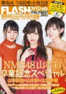 FLASHスペシャル グラビアBEST 2018秋号 FLASH (フラッシュ)2018年 10月 20日号増刊