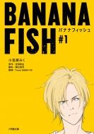 BANANA FISH #1 小学館文庫
