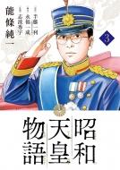 昭和天皇物語 3 ビッグコミックス