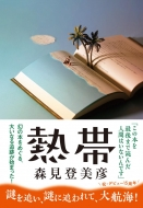 熱帯 【2019年本屋大賞ノミネート作品】
