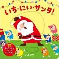 いち・にい・サンタ! ほるぷのしかけえほん