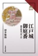 江戸城御庭番 徳川将軍の耳と目 読みなおす日本史