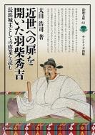 近世への扉を開いた羽柴秀吉 長浜城主としての偉業を読む 淡海文庫