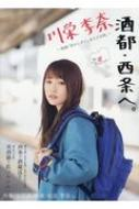 川栄李奈 酒都・西条へ。 映画「恋のしずく」をたどる旅。