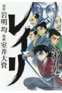 レイリ 5 少年チャンピオン・コミックス・エクストラ