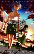 魔法少女サイトSept 2 少年チャンピオン・コミックス