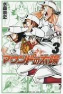マウンドの太陽 3 少年チャンピオン・コミックス