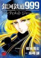 銀河鉄道999 Another Story アルティメットジャーニー 1 チャンピオンredコミックス