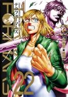 テラフォーマーズ 22 ヤングジャンプコミックス