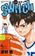 Switch 2 少年サンデーコミックス