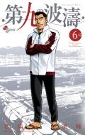 第九の波濤 6 少年サンデーコミックス