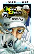 King Golf 33 少年サンデーコミックス
