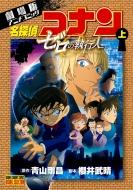 劇場版アニメコミック 名探偵コナン ゼロの執行人 上 少年サンデーコミックスアニメ版