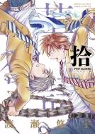 アラタカンガタリ-革神語-リマスター版 10 少年サンデーコミックススペシャル