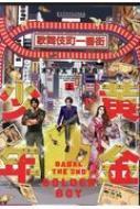 黄金少年 Babel The 2nd 上 ヒーローズコミックス