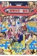 黄金少年 Babel The 2nd 下 ヒーローズコミックス