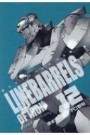鉄のラインバレル 完全版 12 ヒーローズコミックス
