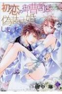 初恋の御曹司と偽装結婚しました バンブーコミックス / 恋パラコレクションdx