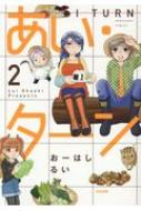 あい・ターン 2 ぶんか社コミックス