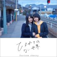 ひまわりのない世界 (CD+DVD)