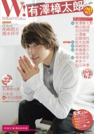 W! VOL.20 [廣済堂ベストムック] 【HMV&BOOKS限定版】