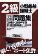 2級小型船舶操縦士学科試験問題集 2018‐2019年版