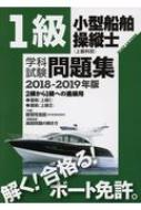 1級小型船舶操縦士学科試験問題集 2018‐2019年版