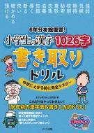 6年分を総復習!小学生の漢字1026字 書き取りドリル 中学に上がる前に完全マスター