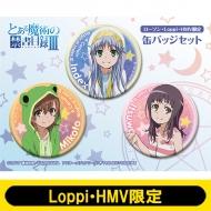 缶バッジセット【Loppi・HMV限定】