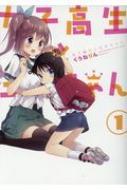 女子高生と王子ちゃん 1 Idコミックス / 百合姫コミックス
