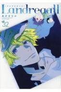 Landreaall 32 IDコミックス/ZERO-SUMコミックス