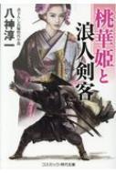 桃華姫と浪人剣客 コスミック・時代文庫