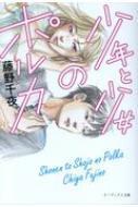 少年と少女のポルカ キノブックス文庫