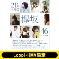 欅坂46ファースト写真集『21人の未完成』【Loppi・HMV限定版】