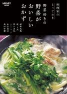 料理家のとっておき 野菜好きの野菜がおいしいおかず レタスクラブムック
