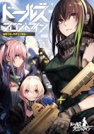 ドールズフロントライン 電撃コミックアンソロジー 電撃コミックスNEXT