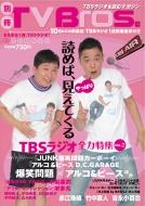 別冊TV Bros.TBSラジオ全力特集 VOL.2 Tokyo News Mook
