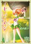 美少女戦士セーラームーン 4 武内直子文庫コレクション 講談社漫画文庫