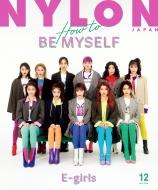 NYLON JAPAN (ナイロンジャパン)2018年 12月号 (表紙:E-girls/guys表紙:片寄涼太)