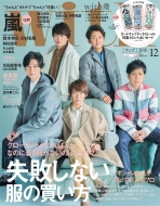 with (ウィズ)2018年 12月号