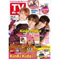 週刊 TVガイド 関西版 2018年 10月 26日号