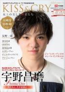 KISS & CRY 氷上の美しき勇者たち U-20スペシャル号 ROAD TO GOLD!!! 【表紙・巻頭特集/宇野昌磨選手】 TOKYONEWS MOOK