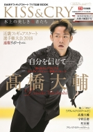 KISS & CRY -氷上の美しき勇者たち おかえりなさい!��橋大輔選手号 TOKYONEWS MOOK
