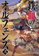 機動戦士ガンダム 鉄血のオルフェンズ弐 4 カドカワコミックスAエース