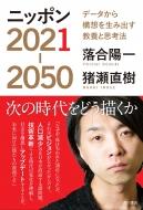 ニッポン2021‐2050 データから構想を生み出す教養と思考法