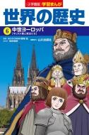 小学館版学習まんが世界の歴史 6 中世ヨーロッパ