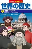 小学館版学習まんが世界の歴史 7 近世ヨーロッパ