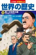 小学館版学習まんが世界の歴史 16 第二次世界大戦