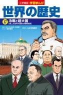 小学館版学習まんが世界の歴史 17 冷戦と超大国