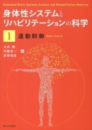 身体性システムとリハビリテーションの科学 1 運動制御